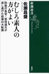 むしろ素人の方がよい―防衛庁長官・坂田道太が成し遂げた政策の大転換―