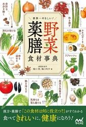 世界一やさしい!野菜薬膳食材事典