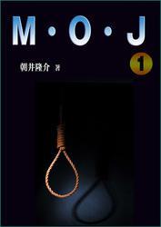 M・O・J 1