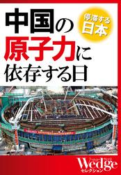停滞する日本 中国の原子力に依存する日(WEDGEセレクション No.32)
