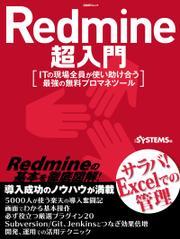 Redmine超入門(日経BP Next ICT選書)