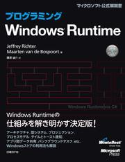 プログラミングWindows Runtime