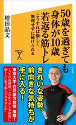 50歳を過ぎても身体が10歳若返る筋トレ こうすれば愉しく無理せずに続けられる