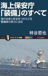 海上保安庁「装備」のすべて 海の治安と安全をつかさどる警備隊の実力に迫る
