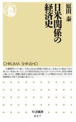 日米関係の経済史