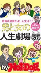 バイホットドッグプレス 男と女の人生劇場55 2018年2/23号
