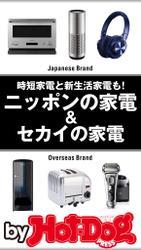 バイホットドッグプレス ニッポンの家電&セカイの家電 2018年3/16号