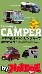 バイホットドッグプレス Let's enjoy CAMPER 今年の夏はキャンピングカーで出かけよう! 2018年7/13号