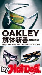 バイホットドッグプレス OAKLEY解体新書 2018年8/24号