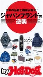 バイホットドッグプレス ジャパンブランドの逆襲 2018年11/23号