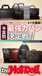 バイホットドッグプレス 予算別 最強カバン決定戦!! 2018年12/14号