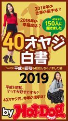 バイホットドッグプレス 40オヤジ白書2019 2019年1/25号