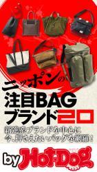 バイホットドッグプレス ニッポンの注目BAGブランド20 2020年4/3号
