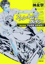 ファントム・ペイン―天命探偵 真田省吾3―
