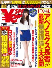 SPA!臨増Yen SPA! (エンスパ)2014夏号