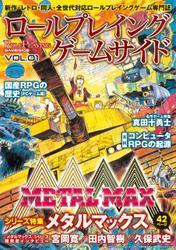 ロールプレイングゲームサイド Vol.1