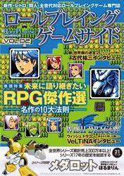 ロールプレイングゲームサイド Vol.2