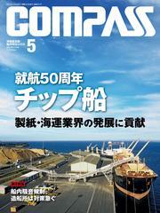 海事総合誌COMPASS2014年5月号 就航50周年 チップ船 製紙・海運業界の発展に貢献