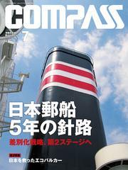 海事総合誌COMPASS2014年7月号 日本郵船 5年の針路 差別化戦略、第2ステージへ