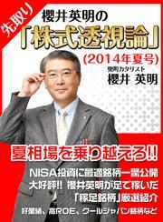 櫻井英明の「株式透視論」(2014年夏)