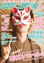 UTA★ST@R plus vol.1 ルックアットスター!特別編集