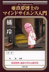 亜玖夢博士のマインドサイエンス入門