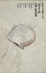 科学の名著 第2期<8> ボイル : 形相と質の起源