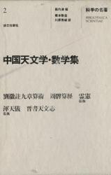 科学の名著<2> 中国天文学・数学集