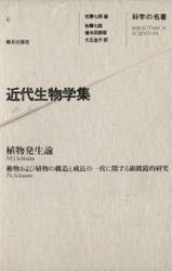 科学の名著<4> 近代生物学集