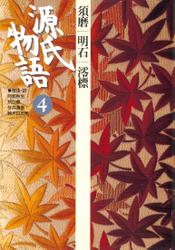 源氏物語 4 古典セレクション