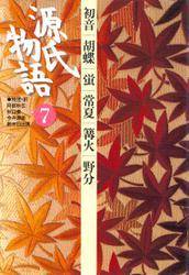 源氏物語 7 古典セレクション