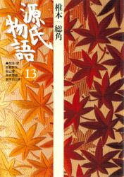 源氏物語 13  古典セレクション