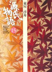 源氏物語 15 古典セレクション