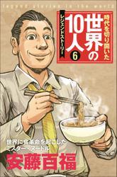 第6巻 安藤百福 レジェンド・ストーリー