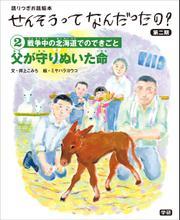 (2)父が守りぬいた命 語りつぎお話絵本