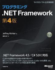 プログラミング.NET Framework 第4版