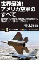 世界最強!アメリカ空軍のすべて 戦闘機から攻撃機、爆撃機、次世代機まで、保有戦力の全貌がいま明らかに!