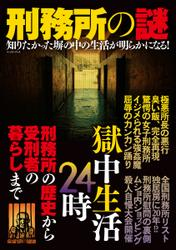 刑務所の謎