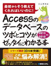 Accessのデータベースのツボとコツがゼッタイにわかる本 2013/2010対応