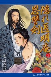 隠れ医明庵(2) 恩讐剣