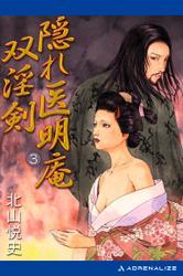 隠れ医明庵(3) 双淫剣