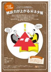 雑談力が上がるマル秘ネタ帳 GetNavi特別編集