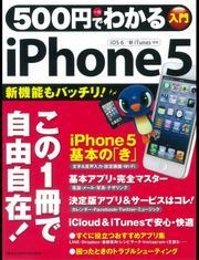 500円でわかる iPhone5