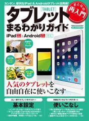 おとなの再入門 タブレットまるわかりガイド iPad&Android対応