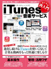 おとなの再入門 iTunes音楽サービス