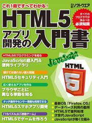 HTML5アプリ開発の入門書(日経BP Next ICT選書)
