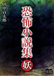恐怖小説集 妖