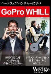 GoPro WHILL ハードウェアベンチャーから学べ!(WEDGEセレクション No.33)