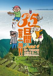 35日間世界一周!! Part4 南米・天空都市編
