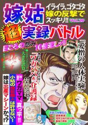 嫁姑超実録バトルVol.20イライラ・ゴタゴタ嫁の反撃でスッキリ!!